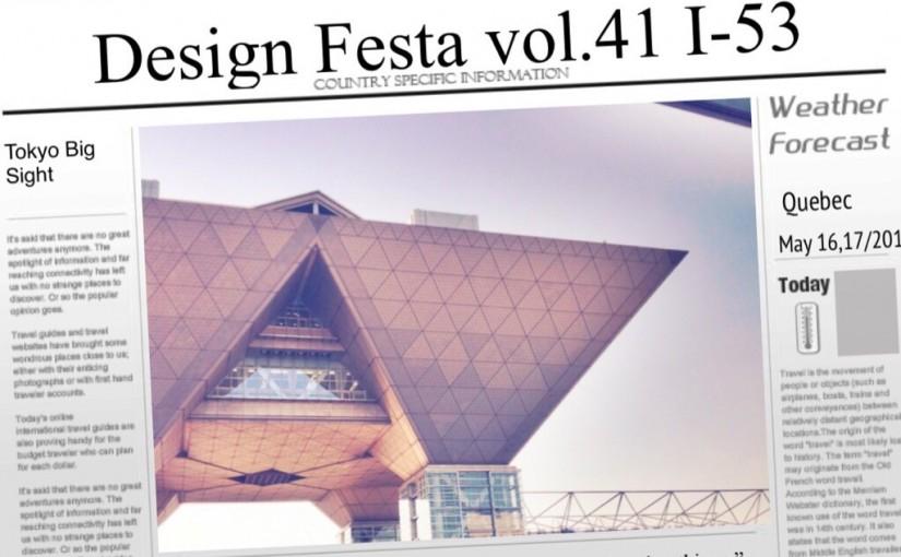 デザインフェスタ vol.41ブースNo.は I-53 です!
