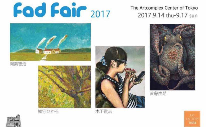 Freeborder Art Directors'Fair 2017のご案内