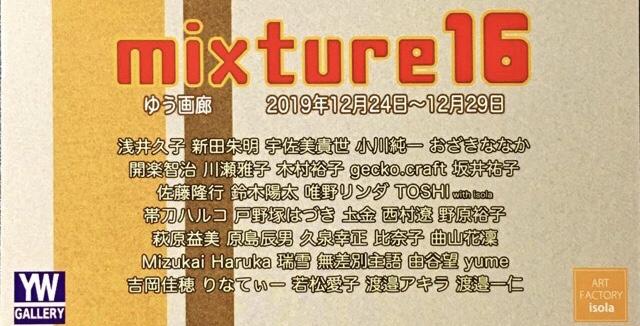 Mixture 16展に参加します!