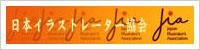 日本イラストレーター協会 イラストレーター団体。